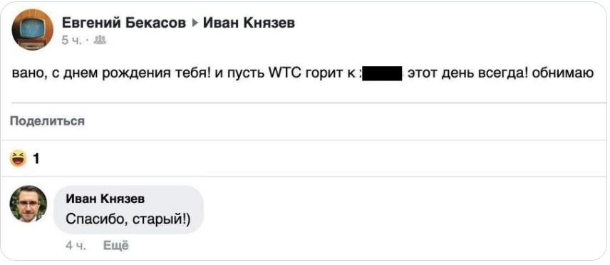 """Поздравление главреда """"Россия 24"""""""
