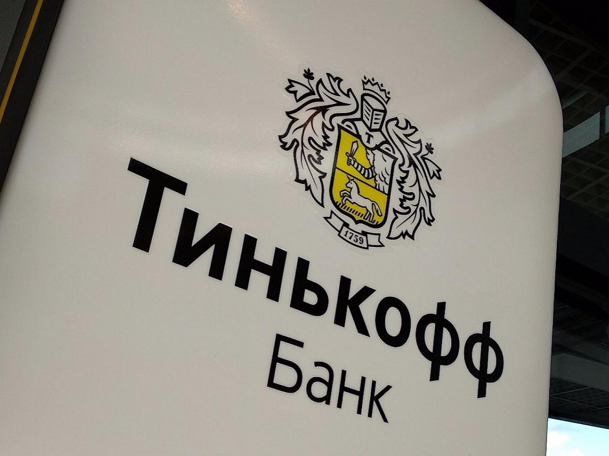 «Яндекс» договорился о покупке банка «Тинькофф» за $5,4 млрд
