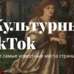 Экскурсии проекта #КультурныйTikTok доступны на страницах портала «Культура.РФ» в TikTok и Instagram