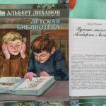 Книжная выставка «Судьба. Талант. Эпоха»