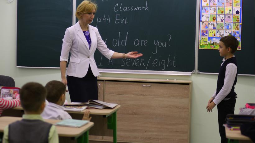 Конкурс «Учитель года -2020» стартует в Подмосковье