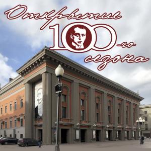 Открытие юбилейного сезона и скульптурной композиции, посвящённой 100-летию Театра имени Вахтангова