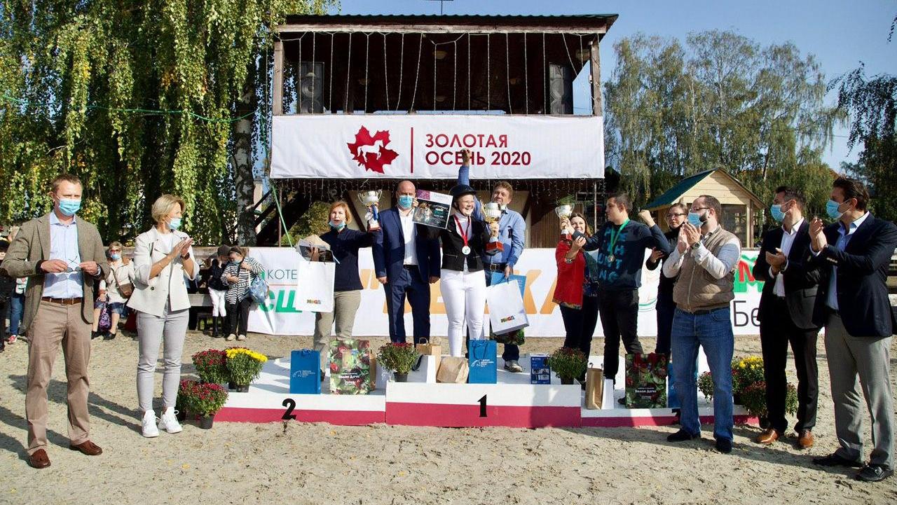Открытый Фестиваль по конному спорту «Золотая Осень» состоялся в Подмосковье