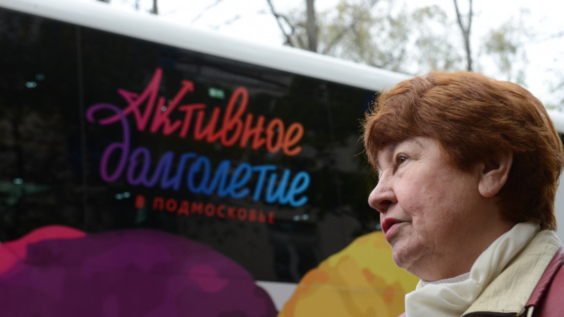 Пятидесятый клуб «Активного долголетия» открыли в Подмосковье