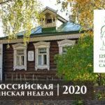 Портал «Культура.РФ» проведёт трансляцию мероприятий Всероссийской есенинской недели, приуроченной к 125-летию поэта