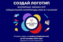 Стартовал Всероссийский конкурс на разработку логотипа Всемирных зимних игр Специальной Олимпиады 2022 года в Казани