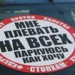 Отечественные СМИ ополчились против СтопХам