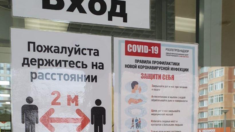 Торговый центр в Мытищах проверили на соблюдение санитарных требований