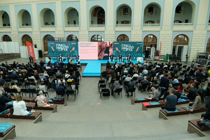 Участниками III Всероссийского форума «Живу Спортом» стали 4200 представителей из 37 регионов России