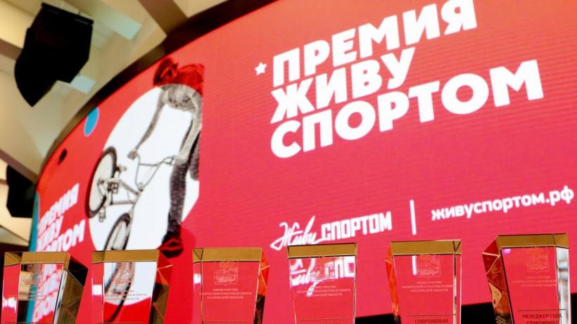 Участники из 40 российских регионов подали заявки на премию «Живу спортом – 2020»
