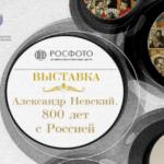 В Твери пройдут мероприятия к 800-летию со дня рождения князя Александра Невского