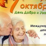 Вечер уважения старшего поколения «Мудрость жизни –молодость души»