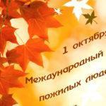 Вечер-встреча «День мудрости и доброты»