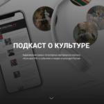 Выпуски подкаста «Культура.РФ» доступны на «ЛитРес» и MyBook