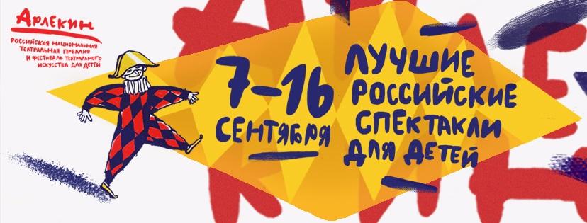 XVII фестиваль театрального искусства для детей «Арлекин» и конкурс на соискание одноимённой премии
