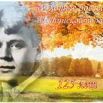 «Золотые россыпи Есенинской поэзии»–поэтический онлайн-час