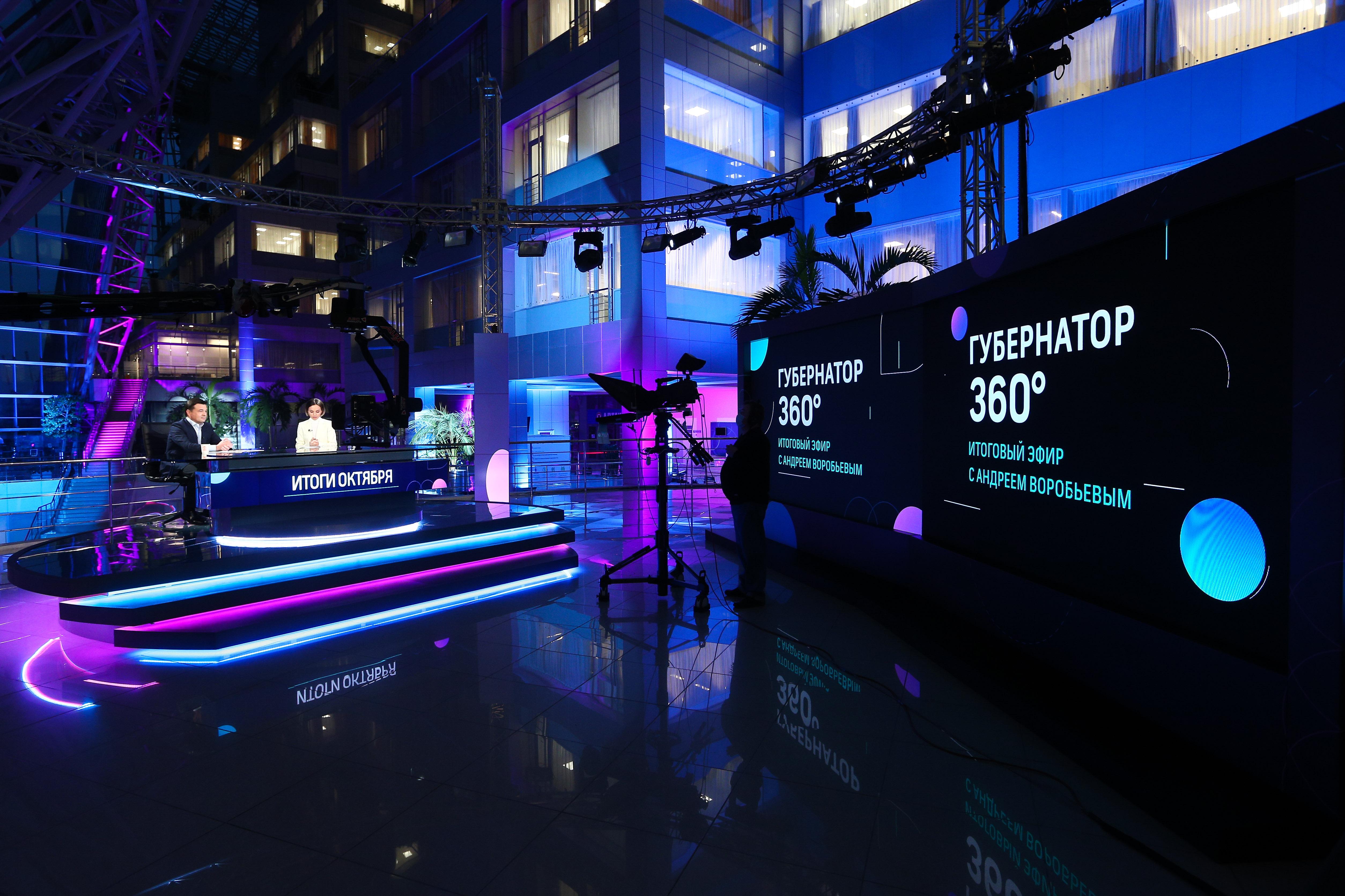 Андрей Воробьев подвел итоги октября в эфире канала «360»