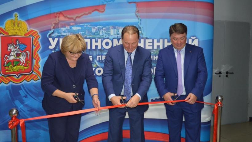 Бизнес-омбудсмен Подмосковья принял участие в открытии новой приемной в Мытищах