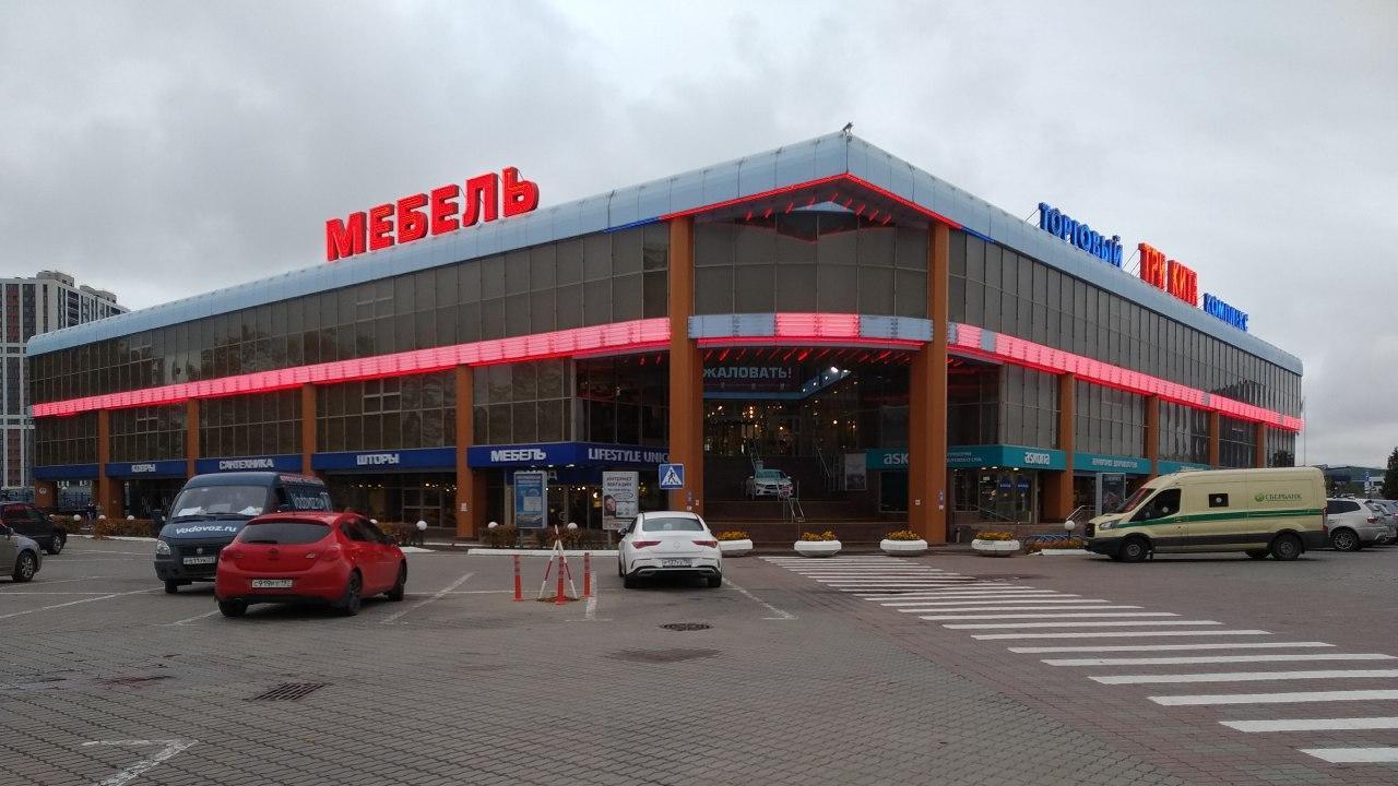 Главгосстройнадзор проверил ТК «Три Кита» в Одинцовском округе