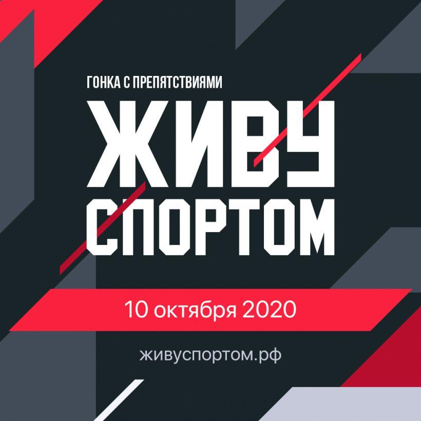 Гонка с препятствиями «Живу Спортом» пройдёт 10 октября в Одинцово