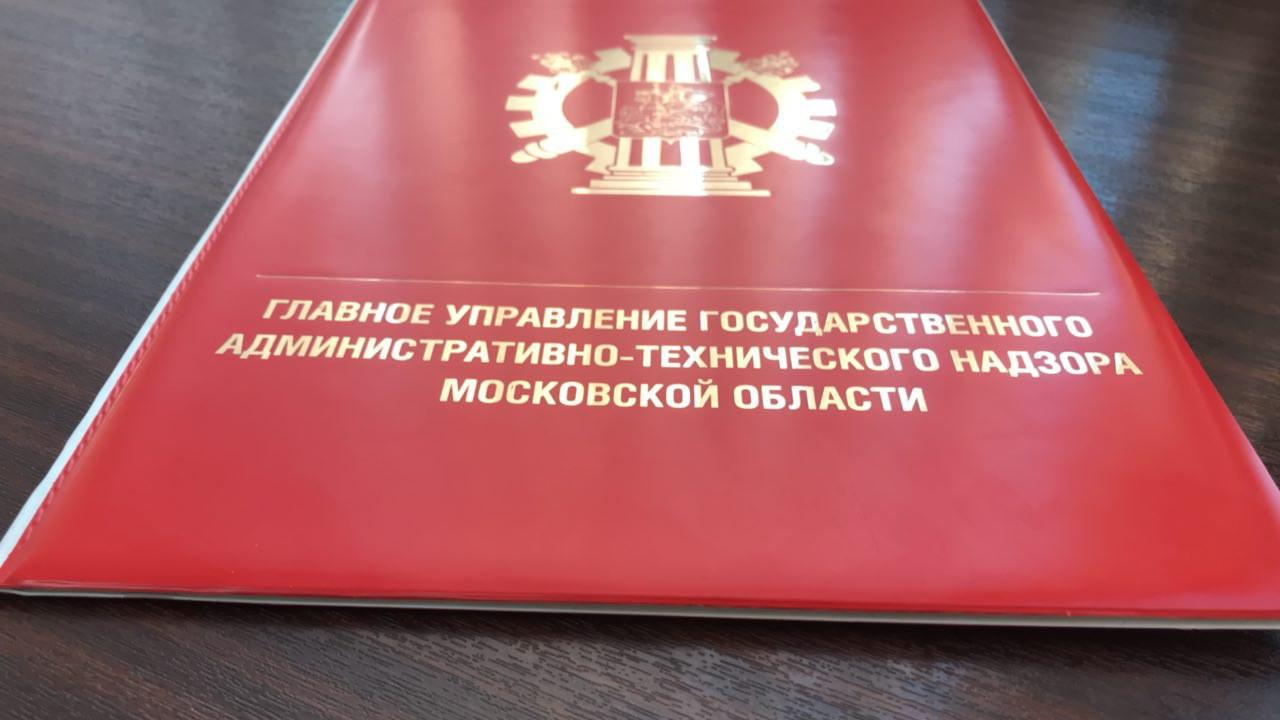Госадмтехнадзор помог очистить более 180 территорий после ремонта транспорта в Подмосковье