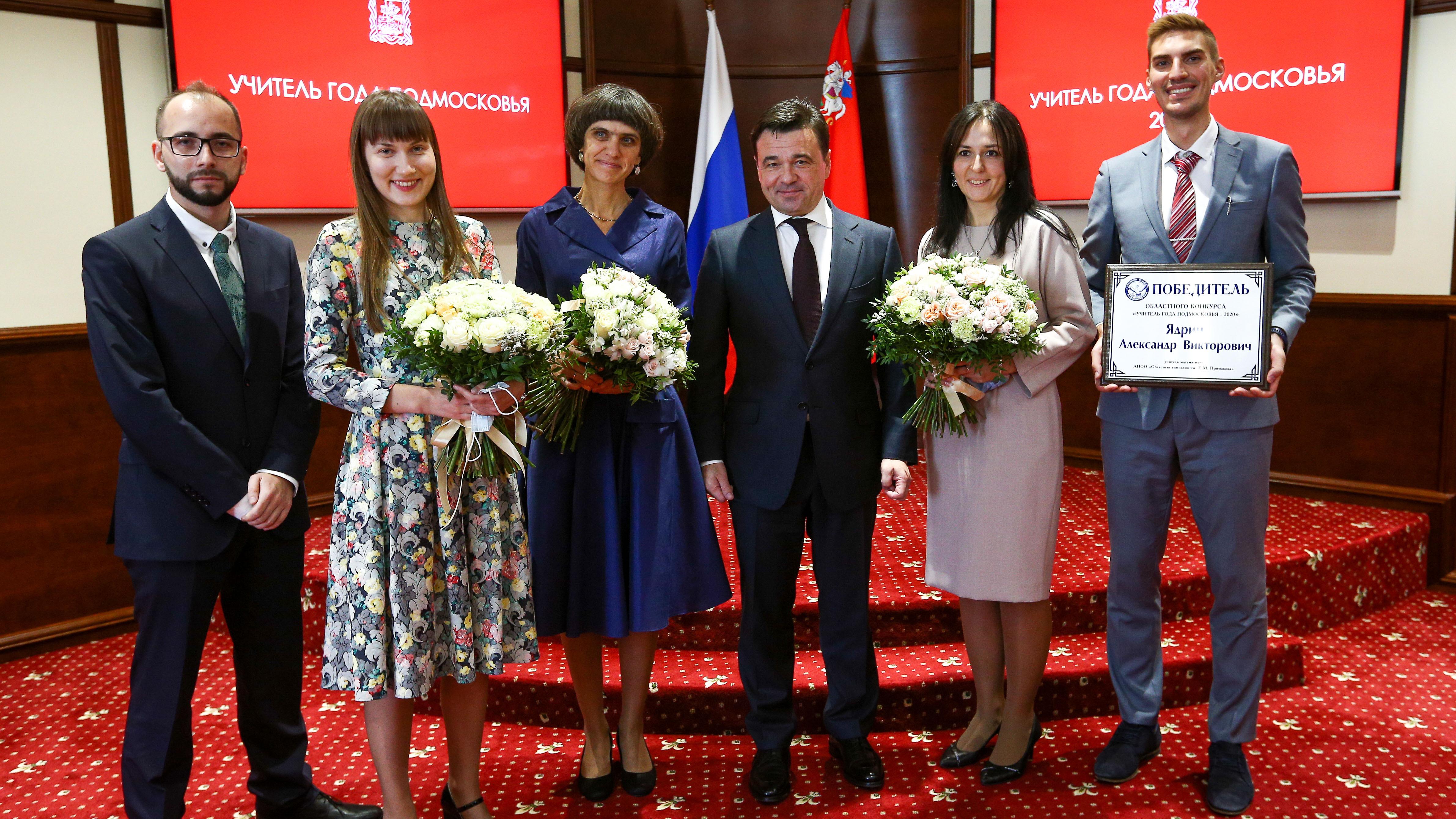 Губернатор вручил награды победителю и лауреатам конкурса «Учитель года Подмосковья-2020»