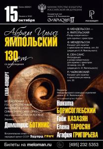 К 130-летию Абрама Ямпольского в Москве пройдёт гала-концерт