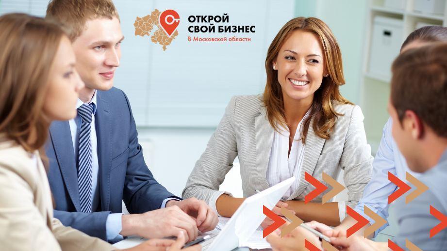 Как в Подмосковье получить помощь для запуска бизнес-проекта