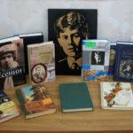 Книжная выставка«Певец страны березового ситца»