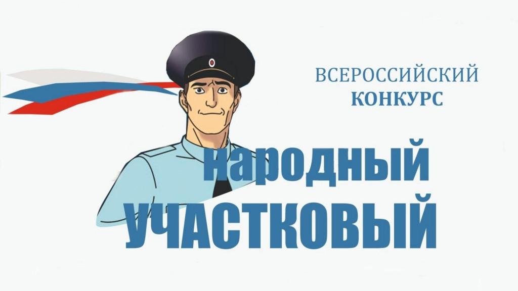 Лучшего участкового полиции выберут Подмосковье
