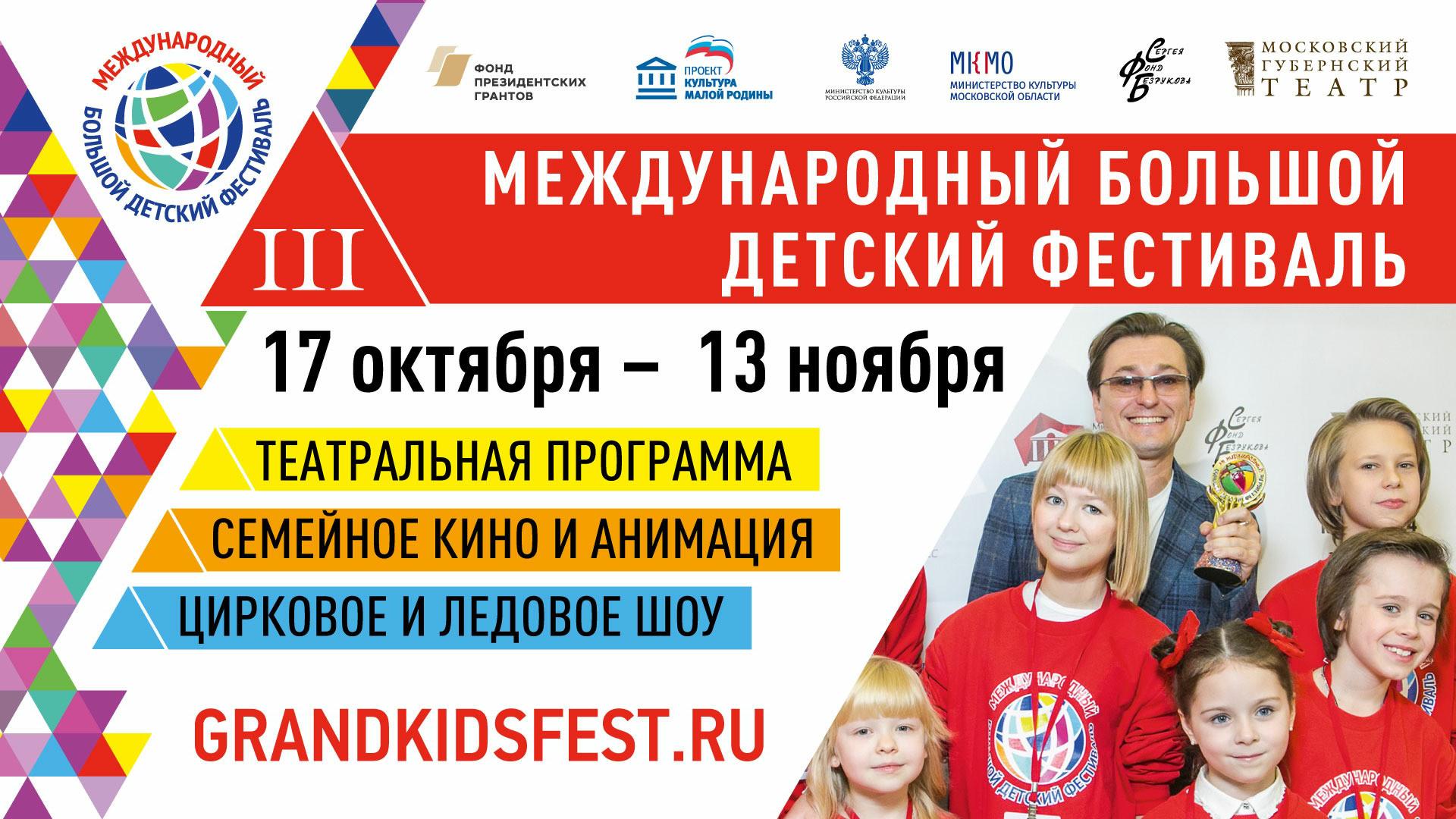 Международный Большой Детский фестиваль состоится в Подмосковье