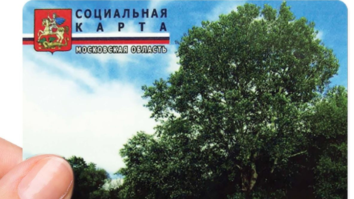 Социальная карта жителя Московской области