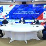 На конференции в МИА «Россия сегодня» рассказали о мероприятиях ко Дню народного единства