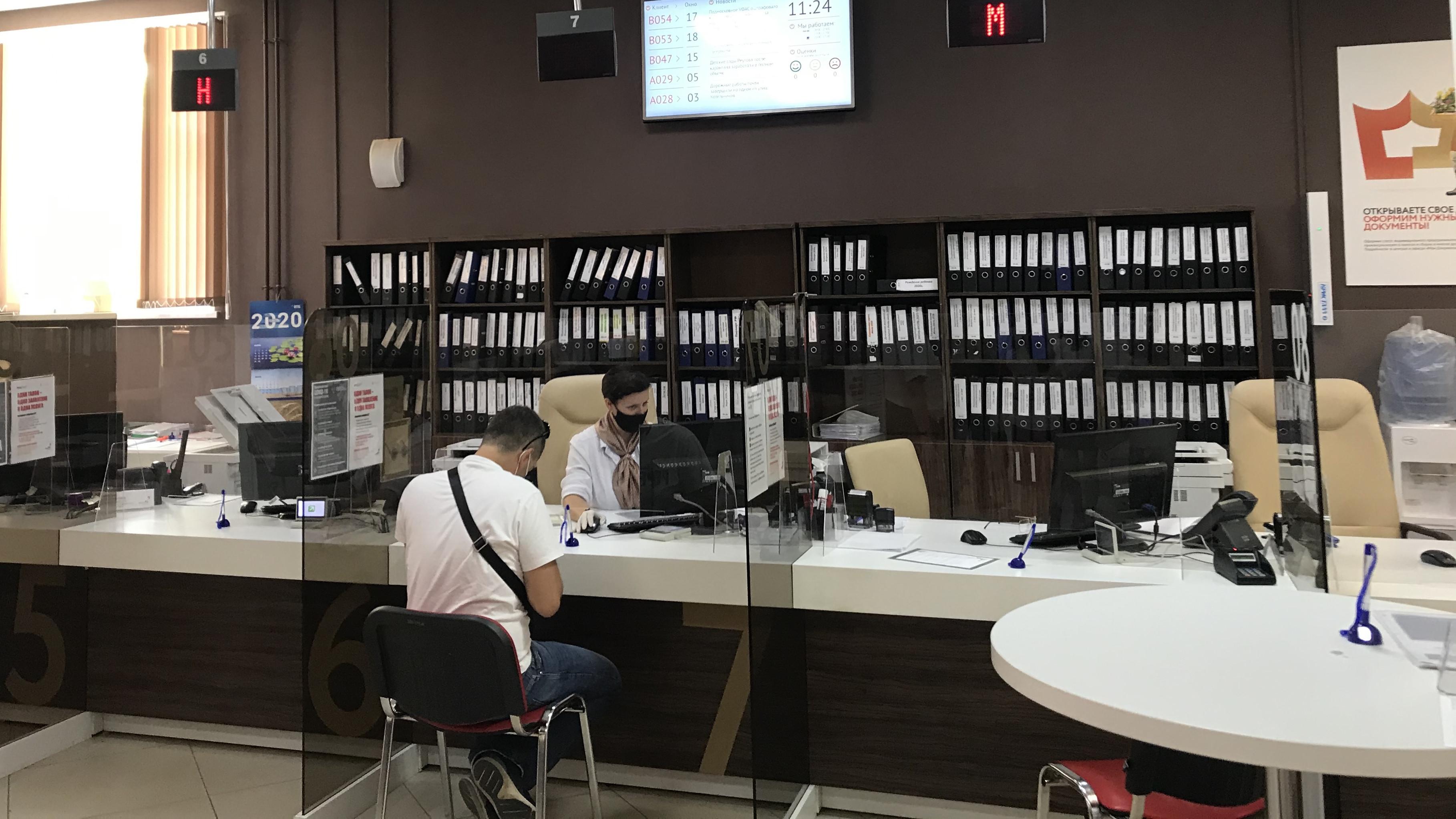 Отчет для Фонда соцстрахования начали принимать в МФЦ Московской области