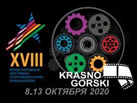 Открывается XVIII Международный фестиваль спортивного кино