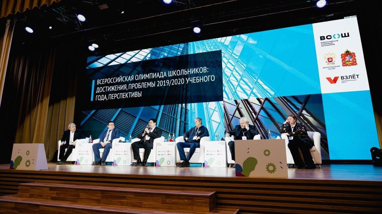 Перспективы проведения Всероссийской олимпиады школьников обсудили в Подмосковье