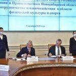 Подписано Соглашение между Минспортом России и Новосибирской областью о сотрудничестве и взаимодействии в области физической культуры и спорта