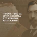 Проект «Писать – всегда хотел, но всегда в то же время хотел и жить» к 150-летию Ивана Бунина на портале «Культура.РФ»