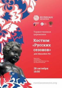 «Русские сезоны» представят костюм для статуи-фонтана «Маннекен-Пис» в Брюсселе