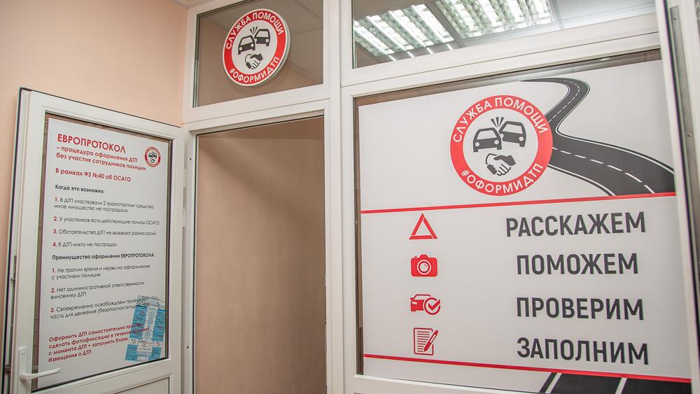 Шестой центр помощи при ДТП открылся в Подмосковье