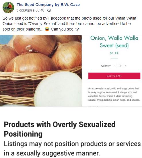 Забанили рекламу лука