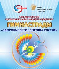 Стартует Общероссийский соревновательный марафон в формате Гимнастрады «Здоровые дети – здоровая Россия»