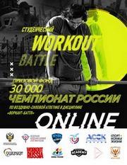 Студенты российских вузов приглашаются к участию в Чемпионате России по воздушно-силовой атлетике в дисциплине «воркаут-баттл» в онлайн-формате
