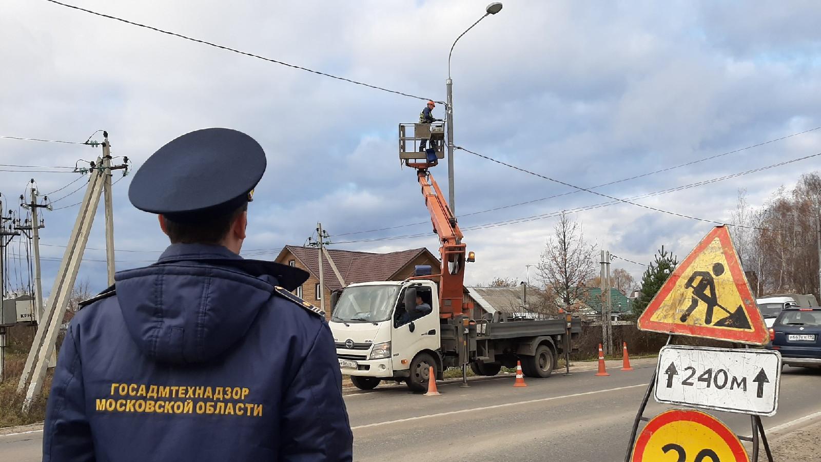 Свыше 480 нарушений содержания средств наружного освещения устранили в Подмосковье