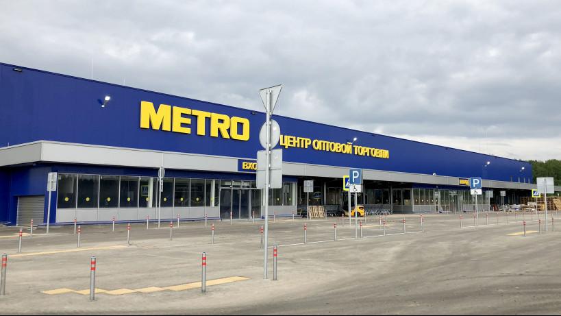Торогово-закупочная сессия с представителями сети «МЕТРО» пройдет 26 октября