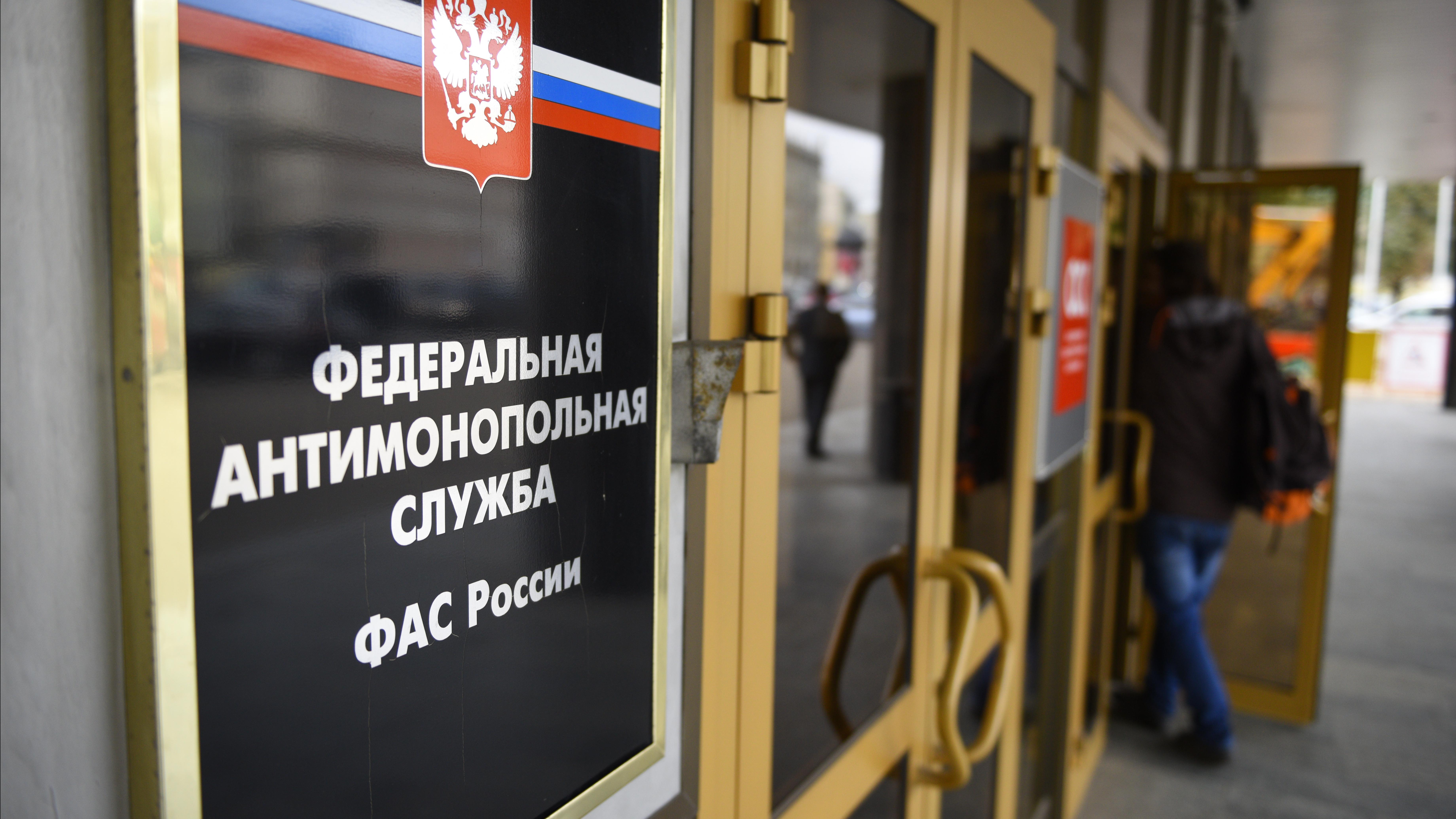 УФАС Подмосковья оштрафовало ООО «МПС» за заключение картельного сговора