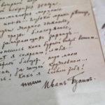 Выставка к 150-летию Ивана Бунина открылась в Российской государственной библиотеке