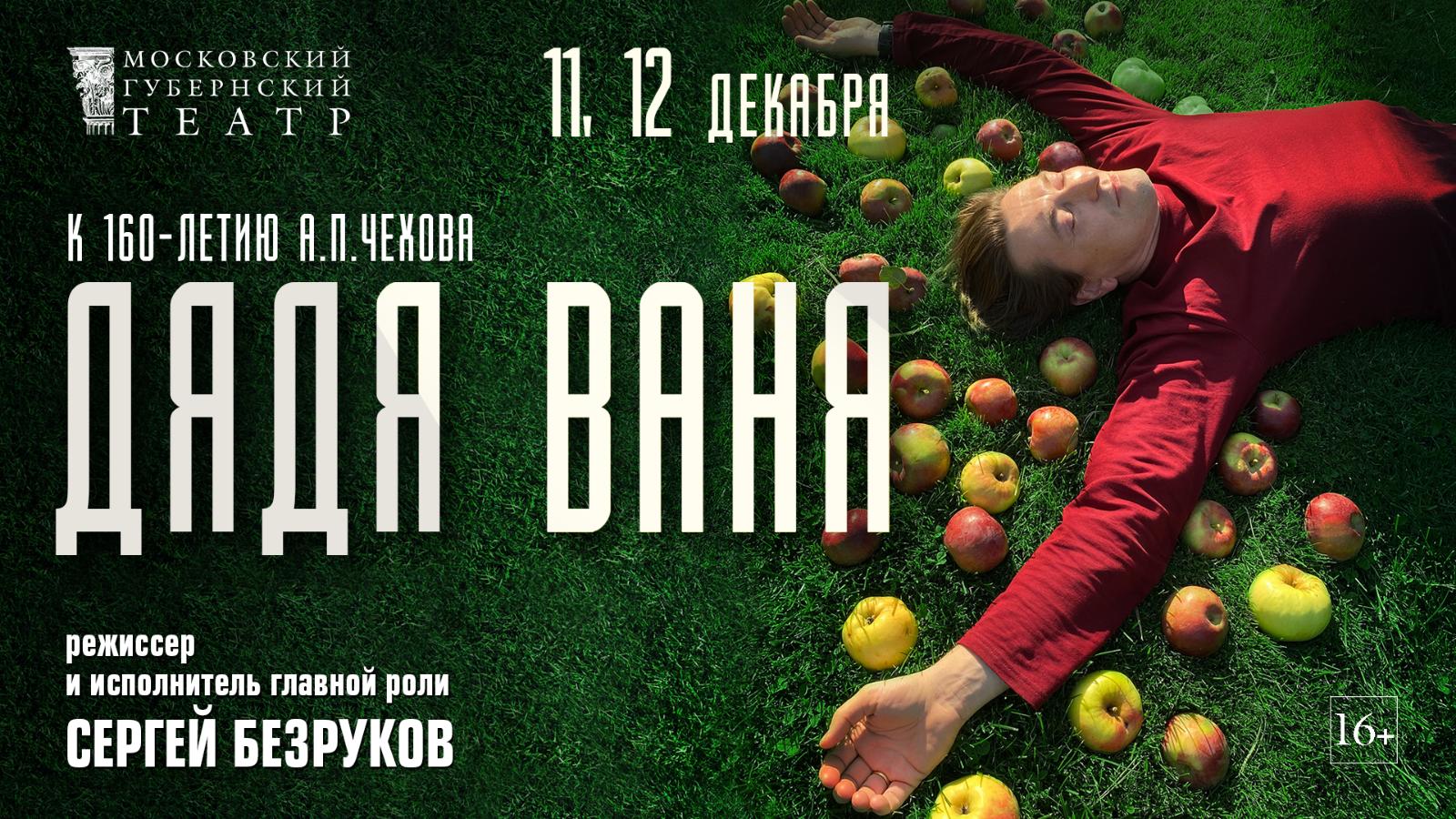 Афиша Подмосковья на декабрь: онлайн-премьера «Дяди Вани» и старт зимнего сезона в парках