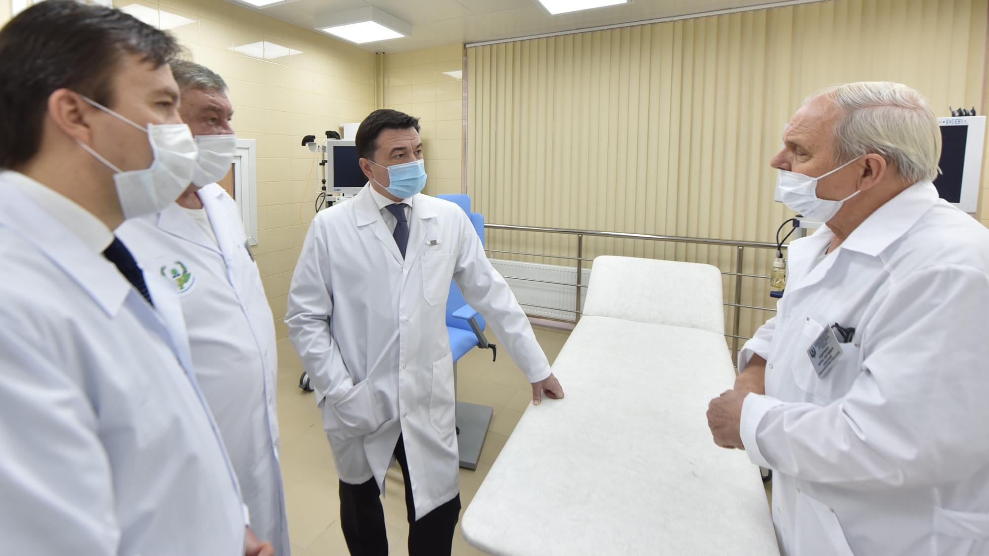 Андрей Воробьев проверил работу нового хирургического центра в Дубне