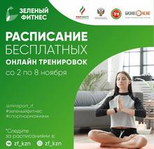Бесплатные тренировки от профессиональных тренеров «Зелёный фитнес» вновь пройдут в онлайн-формате
